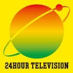 24時間テレビ 2014  観覧応募締め切りはいつ?