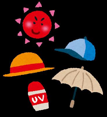 日焼け対策