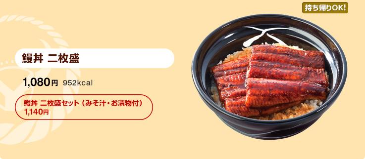 吉野家鰻丼二枚盛