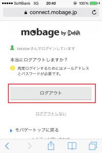 モバゲーログアウト5