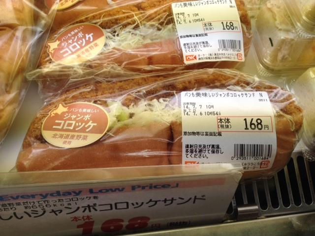 ジャンボコロッケパン