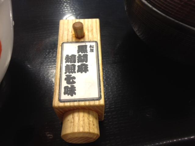 黒胡麻焙煎七味 (1)