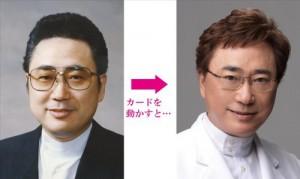 高須クリニック チェンジングポストカード 歴史編