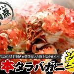 高級蟹通販|高級蟹が通販で購入できるサイトの一押しはこちら!