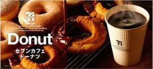 seven_donut