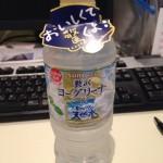 天然水ヨーグリーナの感想~実際に買って飲んでみた!