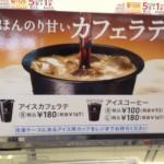 セブンイレブン アイスカフェラテの買い方(画像で説明)美味しい!