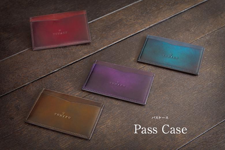 pass_case